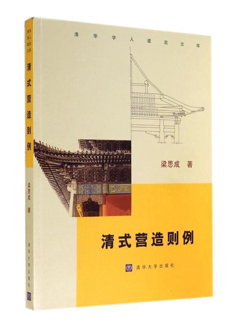 清华学人建筑文库:清式营造则例