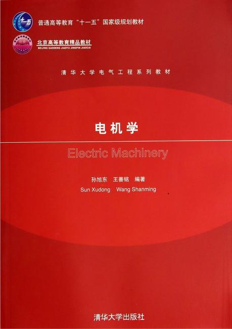 电机学(清华大学电气工程系列教材普通高等教育十一五国家级规划教材)