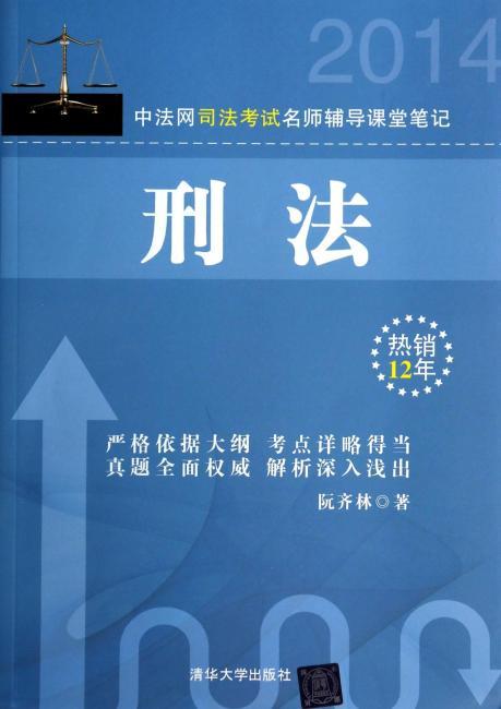 中法网司法考试名师辅导课堂笔记:刑法