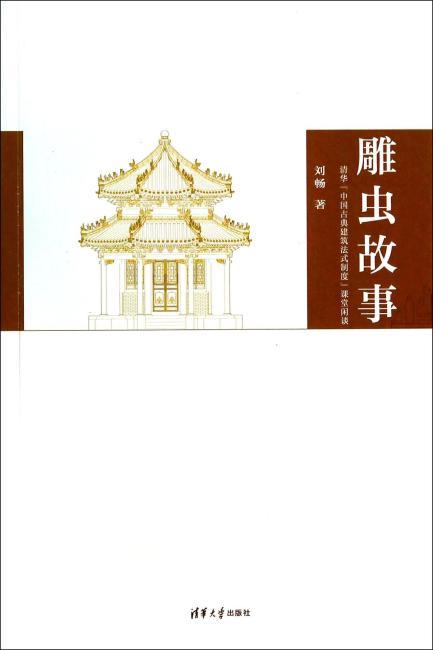 """雕虫故事:清华""""中国古典建筑法式制度""""课堂闲谈"""