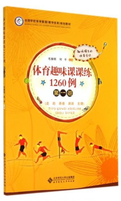 全国学校体育联盟(教学改革)规划教材·体育趣味课课练1260例(第1册):走·跑·悬垂·跳跃·支撑