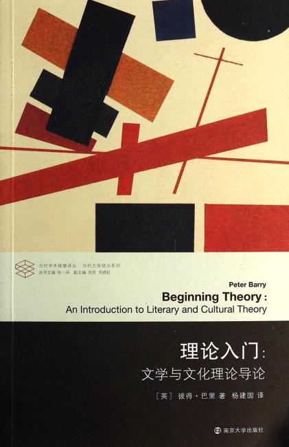 理论入门:文学与文化理论导论