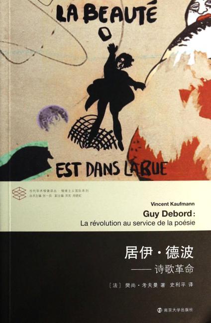 居伊·德波:诗歌革命
