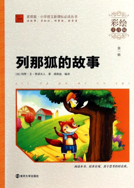 智慧熊·小学语文新课标必读丛书:列那狐的故事(彩绘注音版)