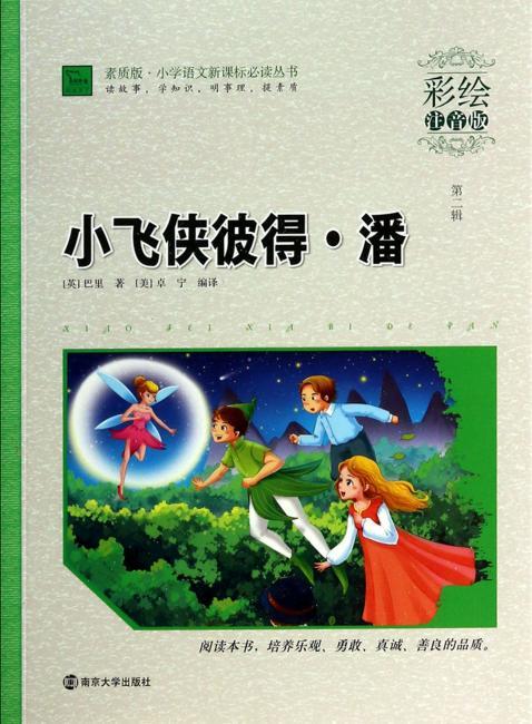 小学语文新课标必读丛书:小飞侠彼得·潘(彩绘注音版)(素质版)