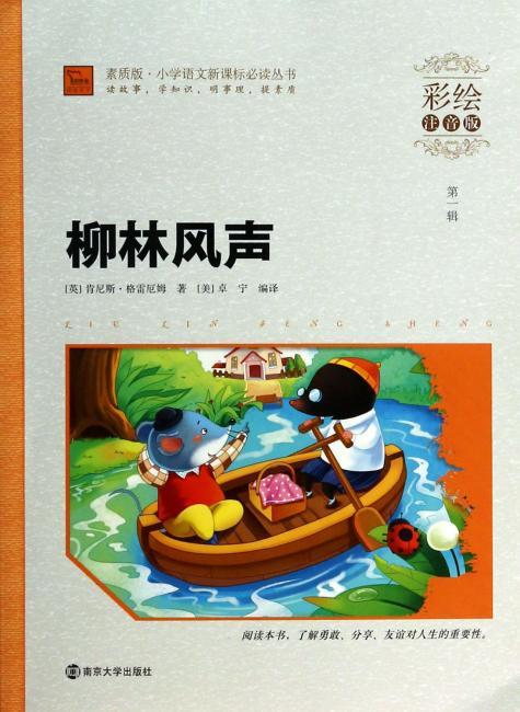 小学语文新课标必读丛书(第1辑):柳林风声(素质版)(彩绘注音版)