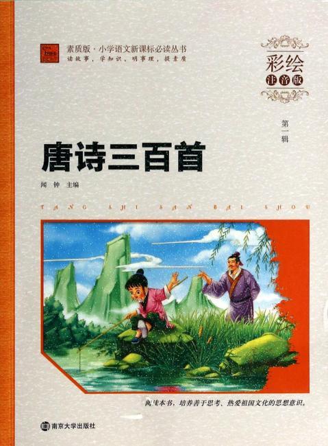 智慧熊·小学语文新课标必读丛书:唐诗三百首(彩绘注音版)