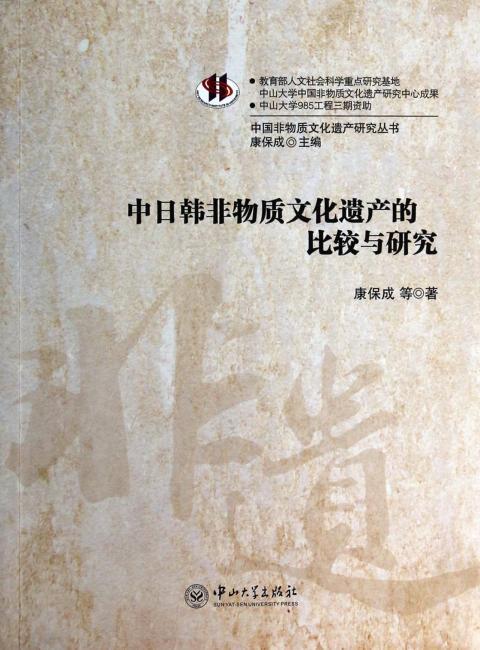 中日韩非物质文化遗产的比较与研究