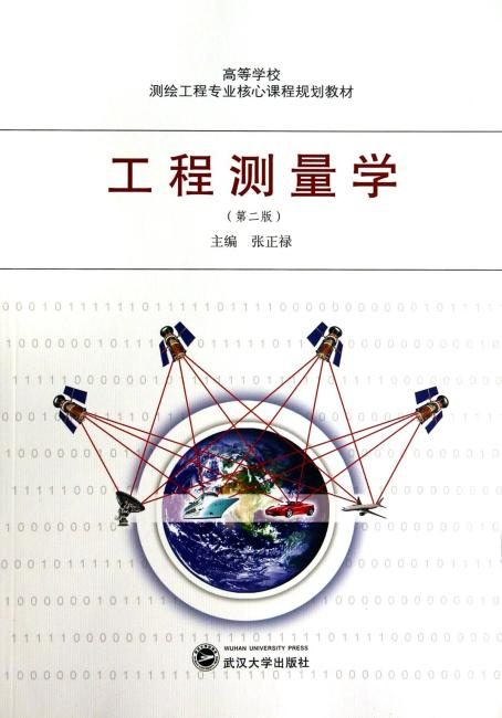 高等学校测绘工程专业核心课程规划教材:工程测量学(第2版)
