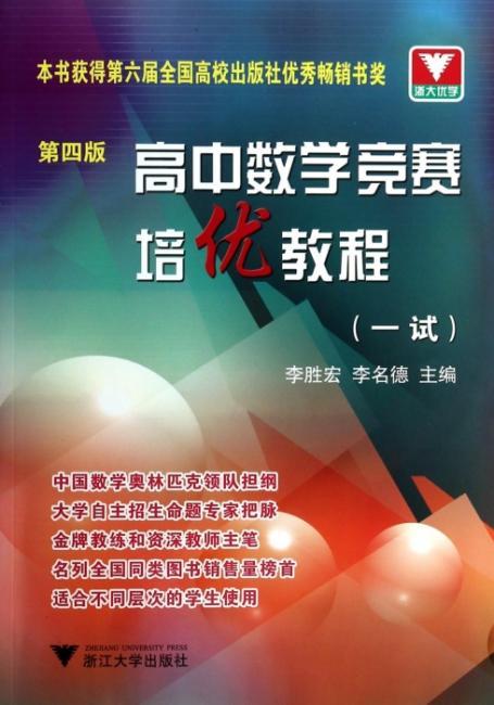 浙大优学·高中数学竞赛培优教程(一试)(第4版)