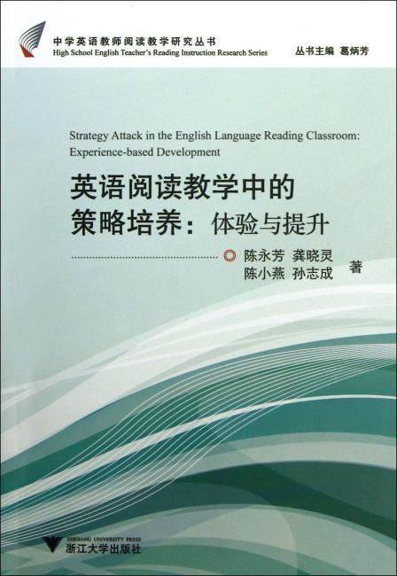 中学英语教师阅读教学研究丛书·英语阅读教学中的策略培养:体验与提升(第2版)