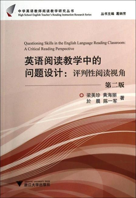 中学英语教师阅读教学研究丛书·英语阅读教学中的问题设计:评判性阅读视角(第2版)