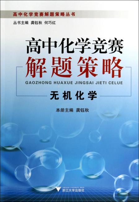 高中化学竞赛解题策略丛书:高中化学竞赛解题策略(无机化学)