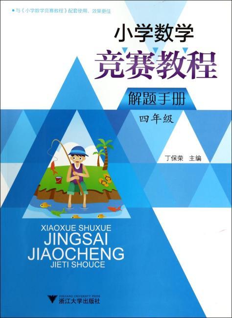 小学数学竞赛教程解题手册(四年级)