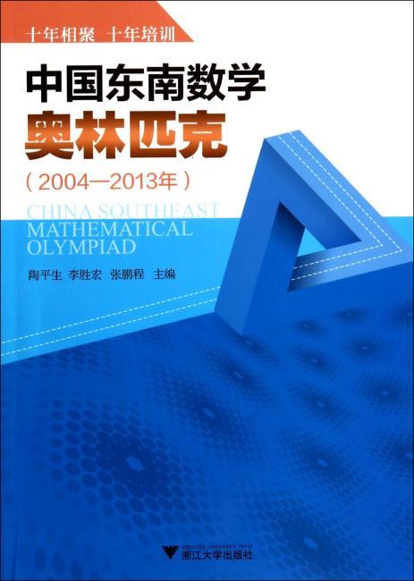 中国东南数学奥林匹克(2004-2013年)