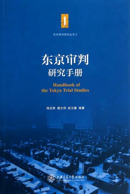 东京审判研究手册
