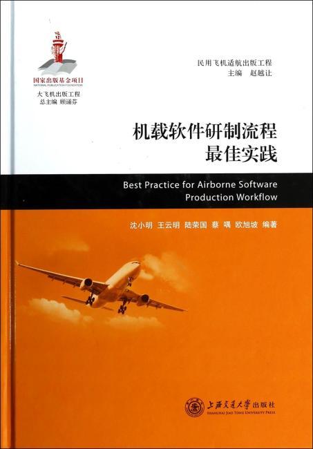 大飞机出版工程:机载软件研制流程最佳实践(附光盘)