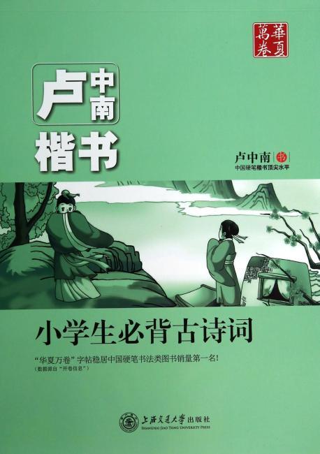 华夏万卷·卢中南楷书:小学生必背古诗词