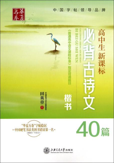 华夏万卷:高中生新课标必备古诗文40篇(楷书)
