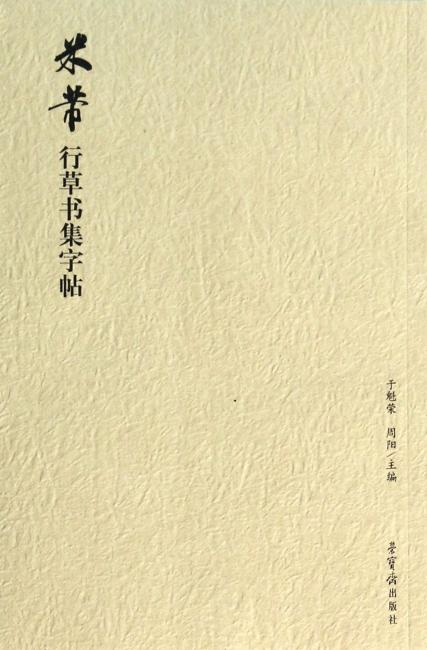 米芾行草书集字帖
