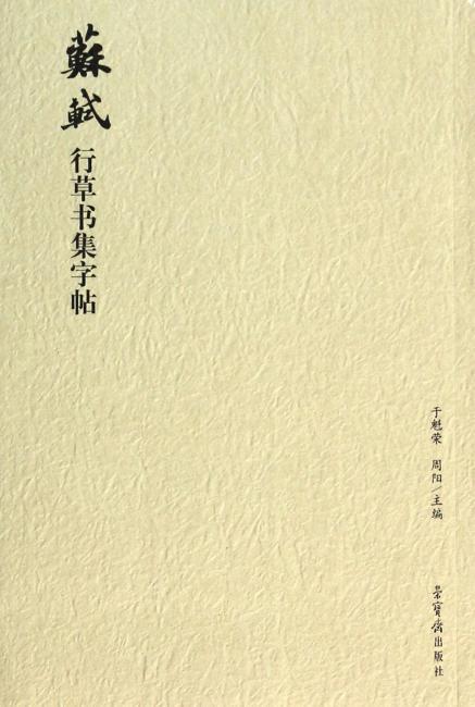 苏轼行草书集字帖