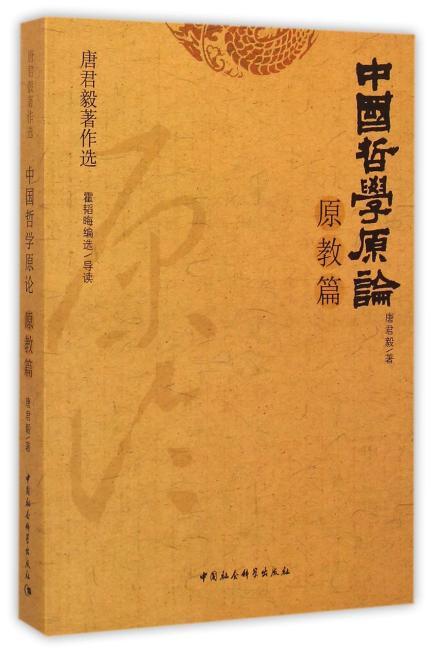 中国哲学原论:原教篇