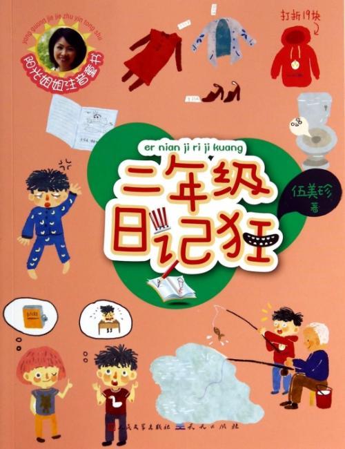 阳光姐姐注音童书:二年级日记狂