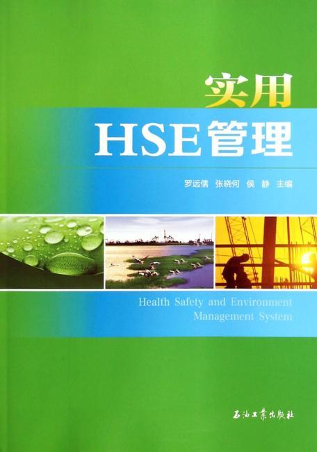 实用HSE管理