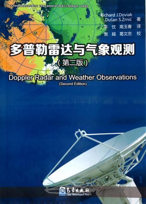 多普勒雷达与气象观测(第2版)