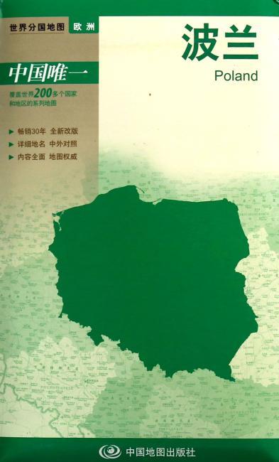 世界分国地图:波兰(1:1250000)