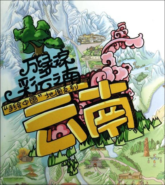 云南/手绘中国地图系列