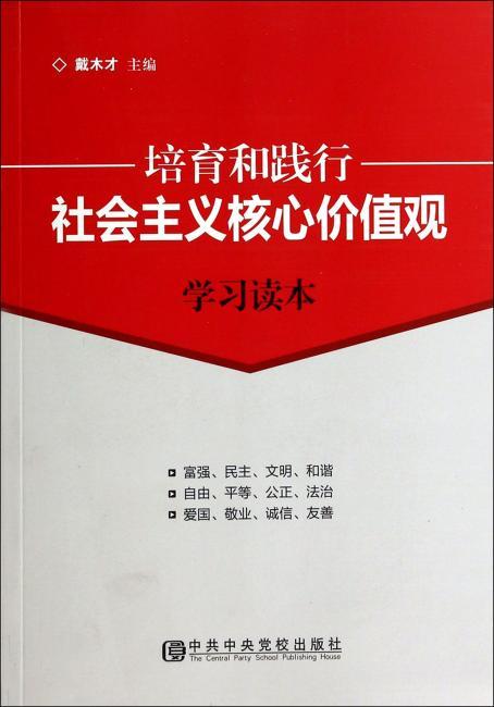 培育和践行社会主义核心价值观学习读本