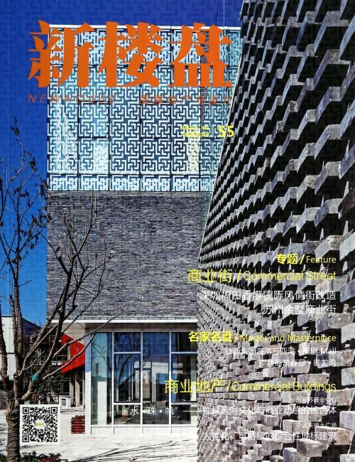 新楼盘:商业街(2013年总第55期)(英汉对照版)