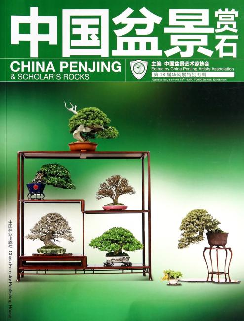 中国盆景赏石:第18届华风展特别专辑