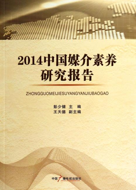 2014中国媒介素养研究报告