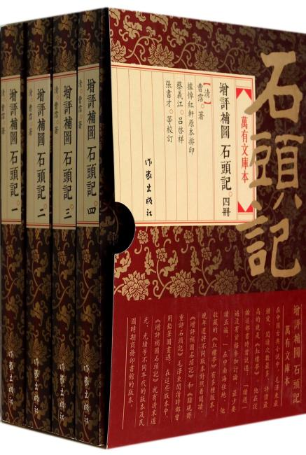 增评补图:石头记(万有文库版)(繁体)(套装共4册)