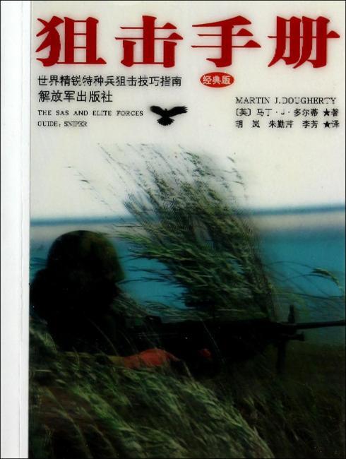 狙击手册:世界精锐特种兵狙击技巧指南(经典版)