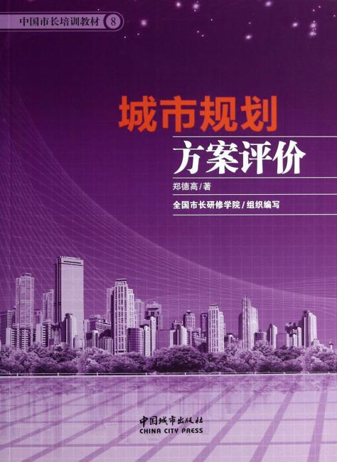 中国市长培训教材8:城市规划方案评价