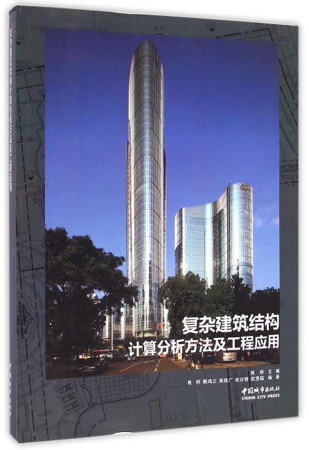复杂建筑结构计算分析方法及工程应用