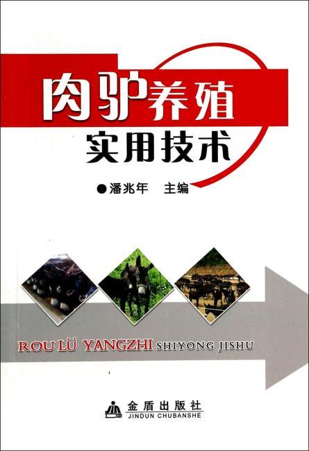 肉驴养殖实用技术