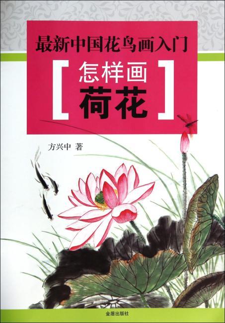 最新中国花鸟画入门:怎样画荷花