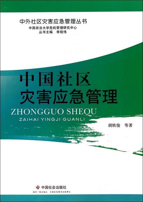 中国社区灾害应急管理