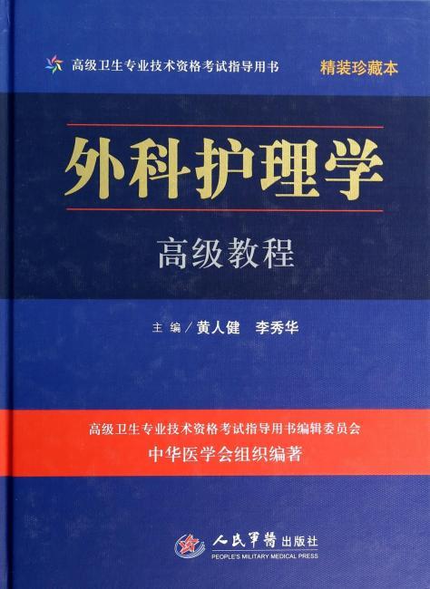 高级卫生专业技术资格考试指导用书:外科护理学高级教程(珍藏本)