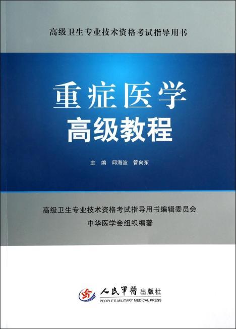 高级卫生专业技术资格考试指导用书:重症医学高级教程