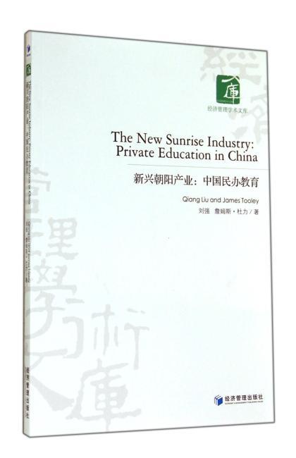 新兴朝阳产业:中国民办教育