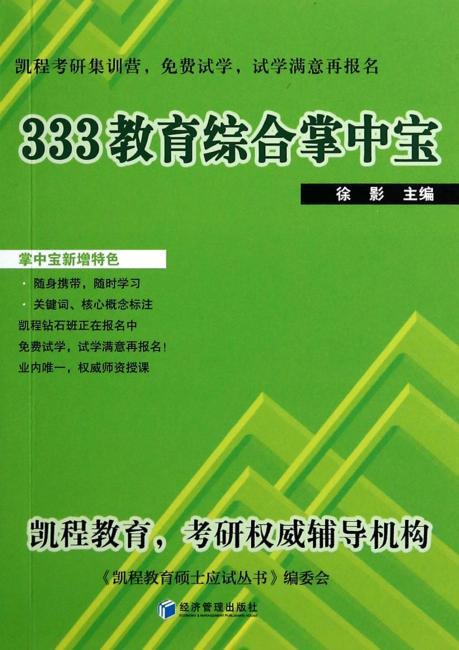 333教育综合掌中宝