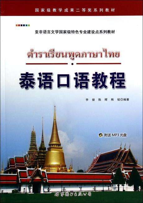 国家级教学成果2等奖系列教材·亚非语言文学国家级特色专业建设点系列教材:泰语口语教程(附MP3)
