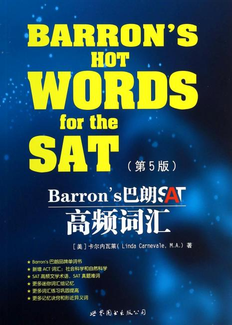 Barron's巴朗SAT高频词汇(第5版)