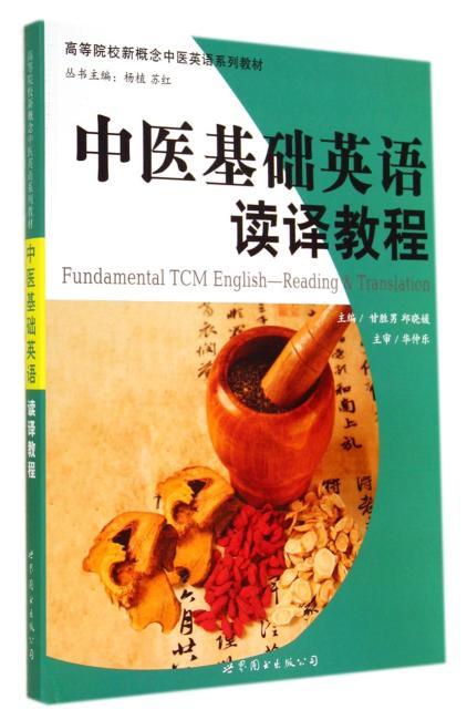 高等院校新概念中医英语系列教材:中医基础英语读译教程