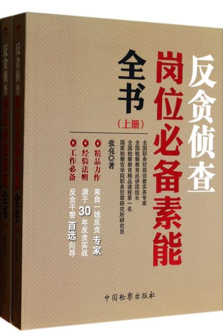 反贪侦查岗位必备素能全书(套装共2册)